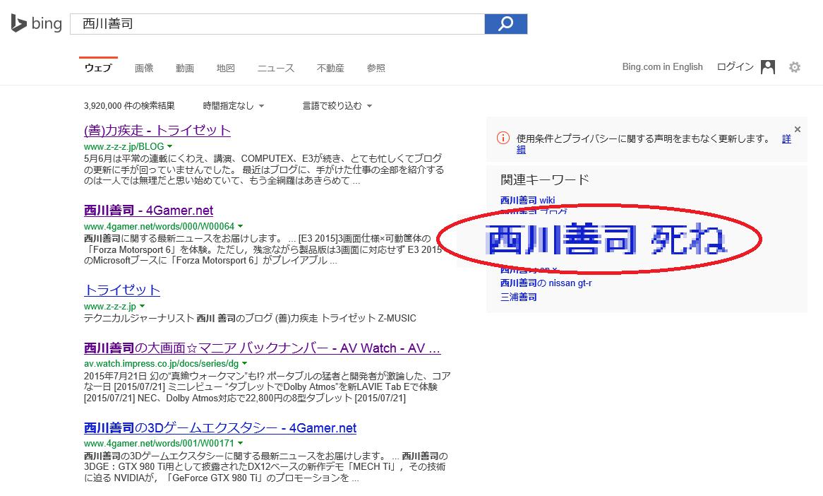 【西川善司のモバイルテックアラカルト】第1回: こんにちは、西川善司です。