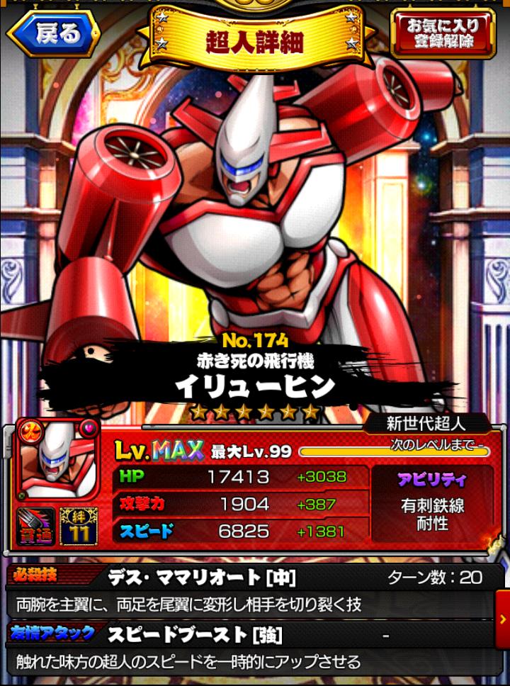 アイドル超人の画像 p1_14
