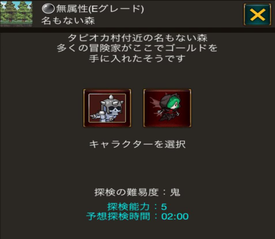 無限∞戦士