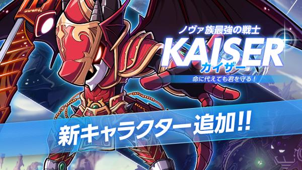 『メイプルストーリーポケット』に新キャラクター「カイザー」が登場! 「カサンドライベントショップ」もオープン
