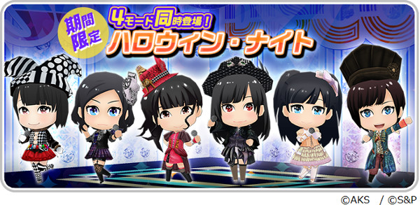 『AKB48グループ ついに公式音ゲーでました。』に『ハロウィン・ナイト』が実装! 指原莉乃さんがセンターを務める新曲