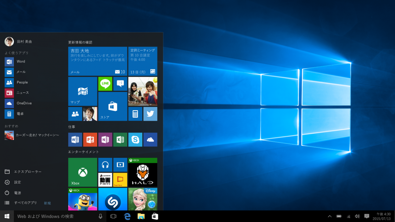 【法林岳之のFall in place】第2回: Windows 10でスマートフォンが変わる?