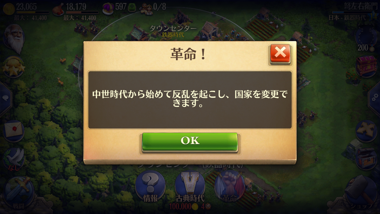 ドミネーションズ  文明創造 –【ゲームレビュー】