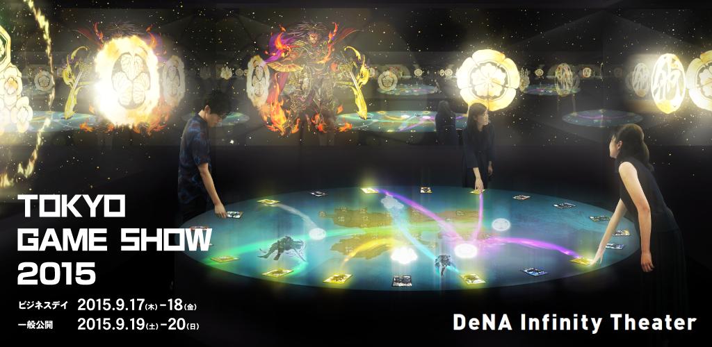 ディー・エヌ・エーとチームラボのコラボによるシアター型アトラクション「DeNA Infinity Theater」がTGS2015に登場