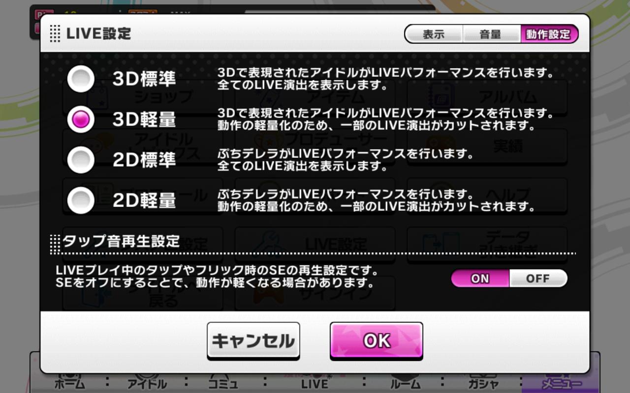 アイドルマスター シンデレラガールズ スターライトステージ【ゲームレビュー】
