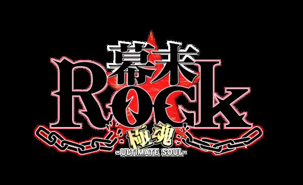 幕末Rock 極魂(アルティメットソウル)