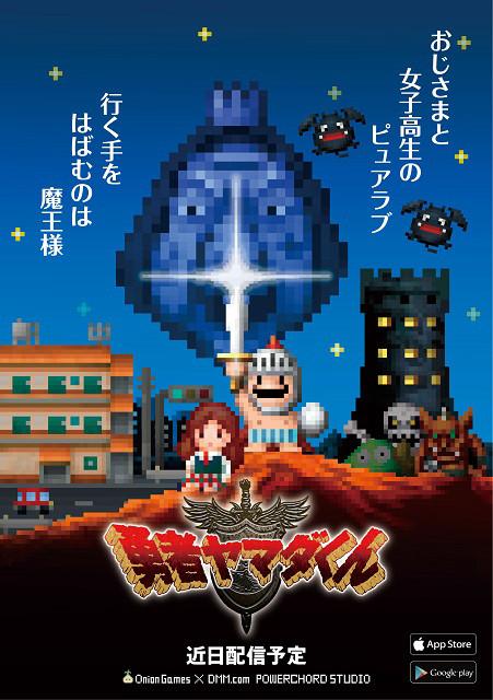 『勇者ヤマダくん』をTGS2015で先行体験!