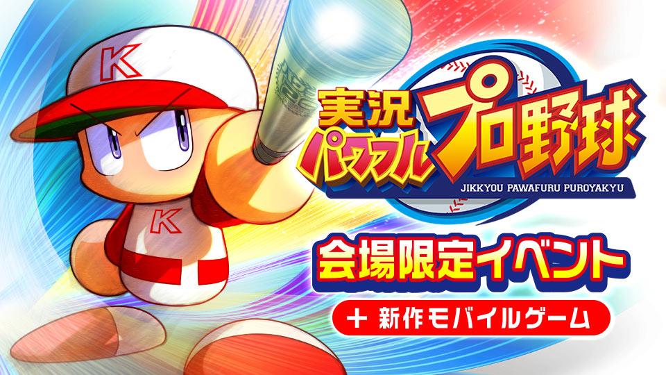 おうちで楽しむTGS 2015【スマホゲーム編】