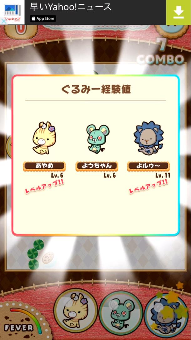 ぐるみ~【ゲームレビュー】