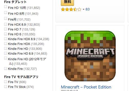 4,980円のアマゾンタブレットはゲーム用に使えるか?【ハードレビュー】