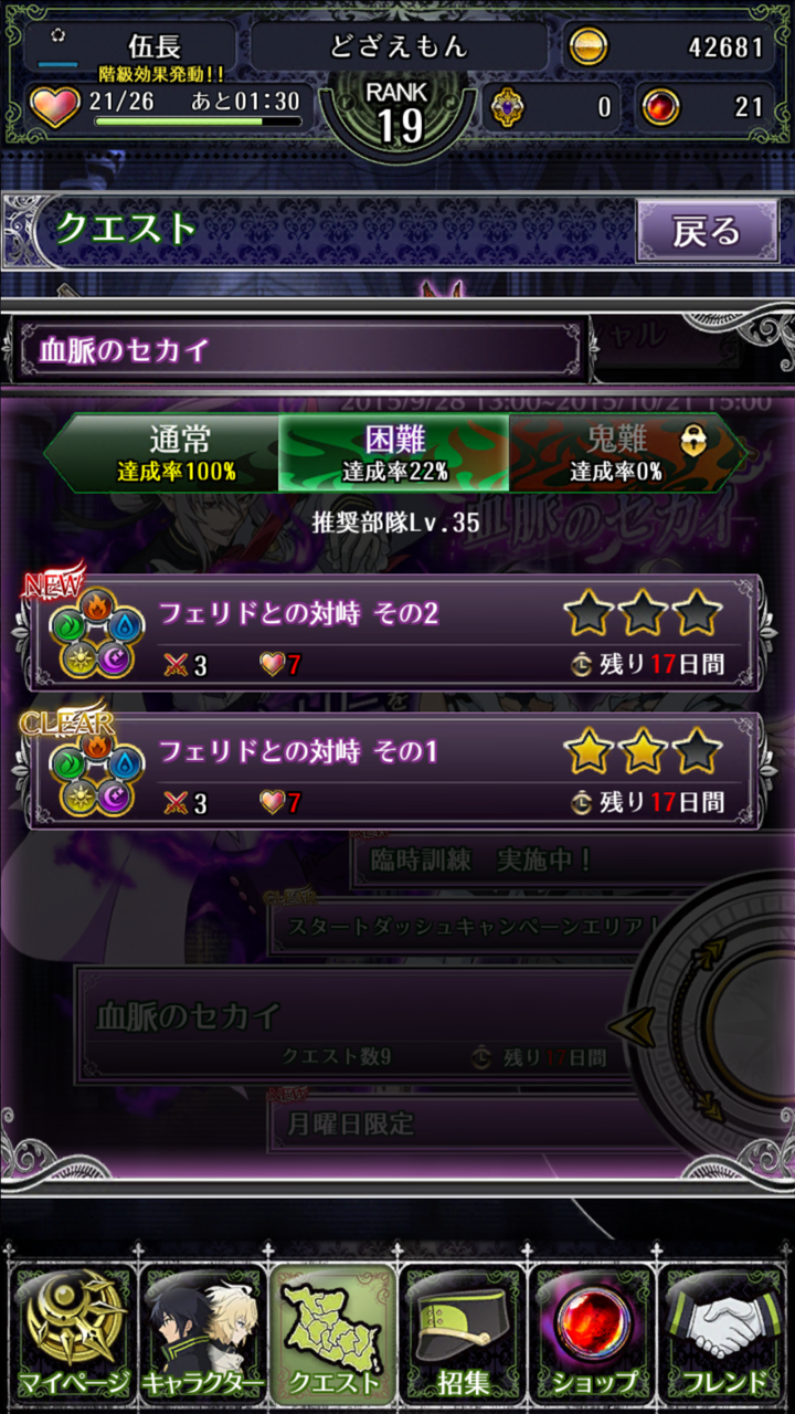 終わりのセラフ BLOODY BLADES【ゲームレビュー】