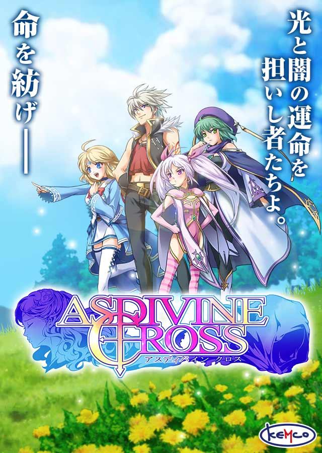 Android版『アスディバインクロス』が事前登録スタート。大作ファンタジーRPGのリメイク版が登場