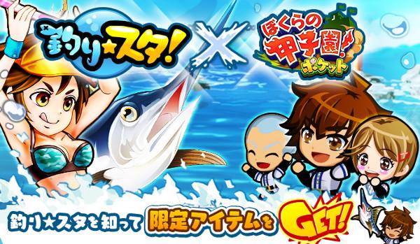 『ぼくらの甲子園!ポケット』と『釣り★スタ』のコラボがスタート!