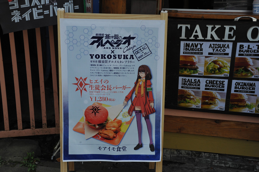 【Ingressのある生活】第4回: 公式イベントも開催! Ingressエージェントなら横須賀に行くしかありません