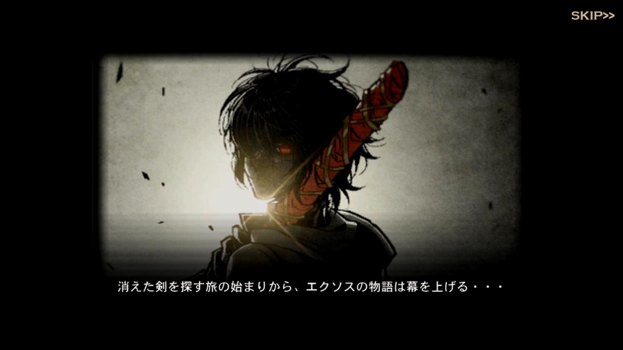 エクソスサガ【ゲームレビュー】