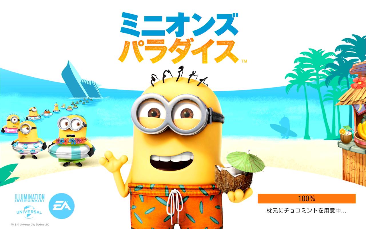 ミニオンズ パラダイス ゲームレビュー Appliv Games