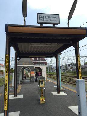 駅メモ!   ステーションメモリーズ!