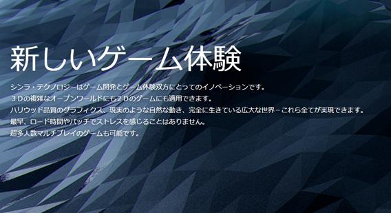 【西川善司のモバイルテックアラカルト】第8回: 新しいクラウドゲーミングの形「シンラ」とは? クラウドゲーミングの話(3)