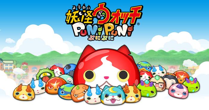 妖怪ウォッチ ぷにぷにゲームレビュー Appliv Games