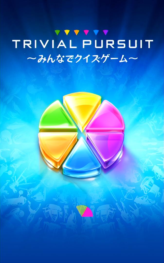 TRIVIAL PURSUIT ~みんなでクイズゲーム~【ゲームレビュー】