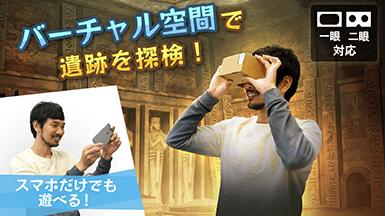 グリーが新スタジオ「GREE VR Studio」を設立。第1弾タイトル『シドニーとあやつり王の墓』を配信