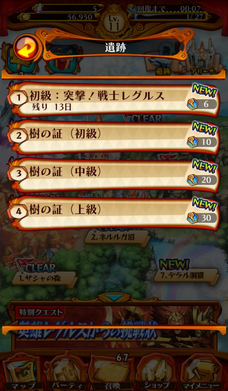 トリビアサーガ【ゲームレビュー】