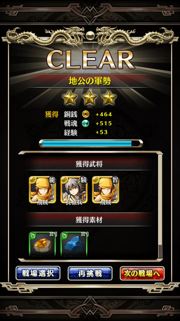 LINE 三国志ブレイブ【ゲームレビュー】