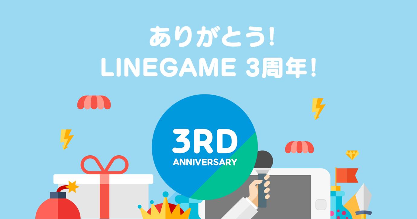 LINE GAMEの3周年を記念して、ゲーム実況6時間半の生放送!
