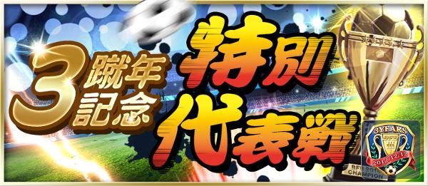 BFB 2015 サッカー育成ゲーム