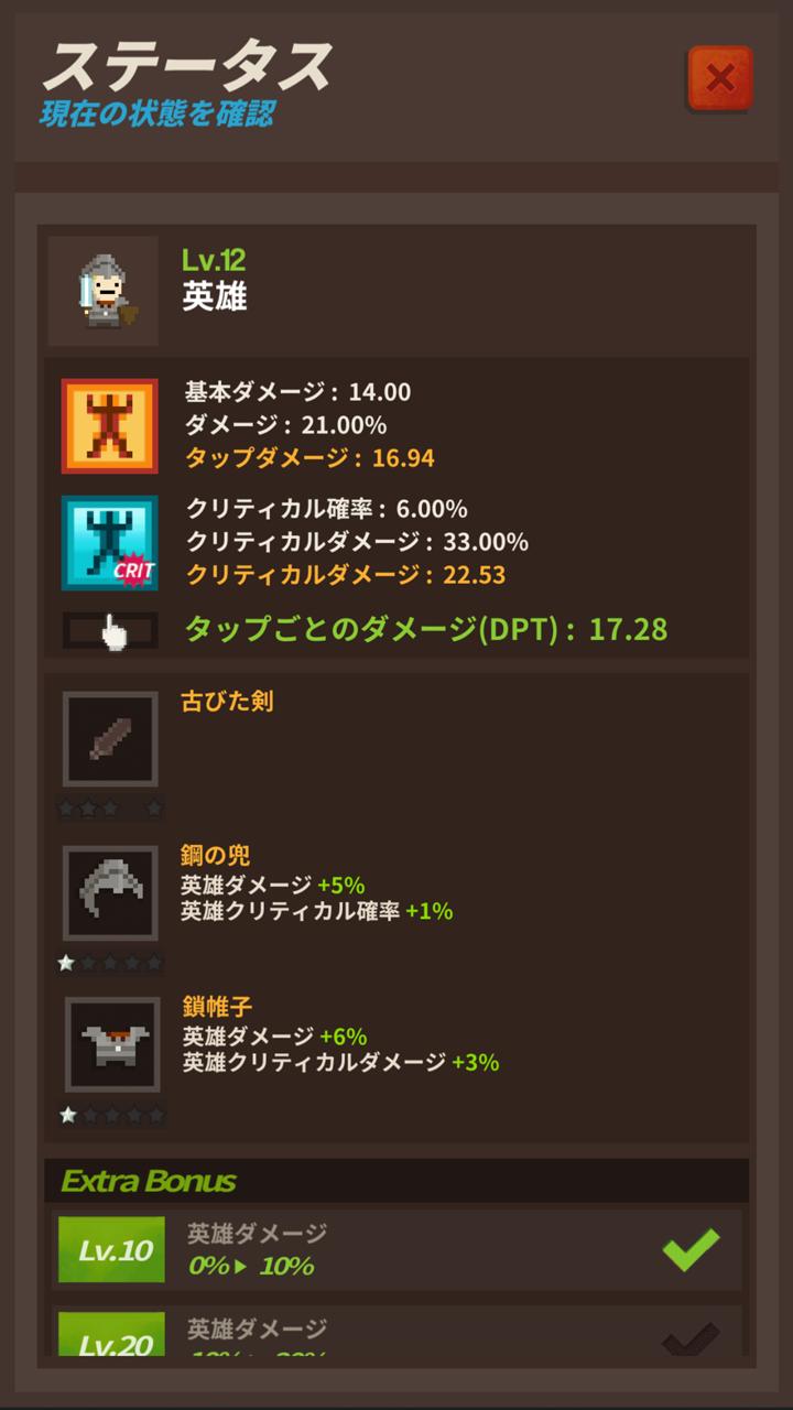 Tap Quest : Gate Keeper【ゲームレビュー】