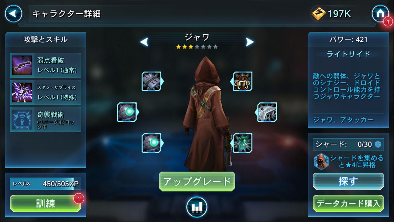 スター・ウォーズ/銀河の英雄【ゲームレビュー】