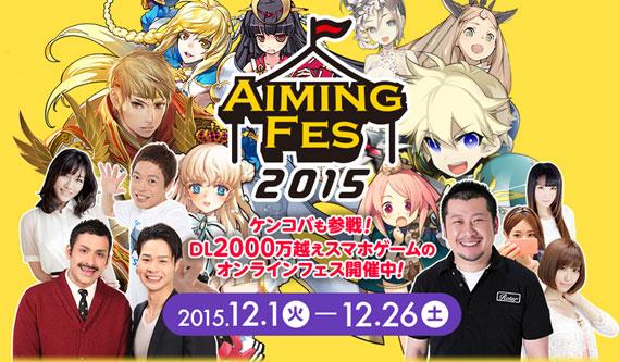 『Aimingフェス2015』の公式ニコ生第1回は12月5日! 『ヴァリアントレギオン』と『ひめがみ絵巻』をピックアップ