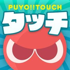 ぷよぷよ!!タッチ