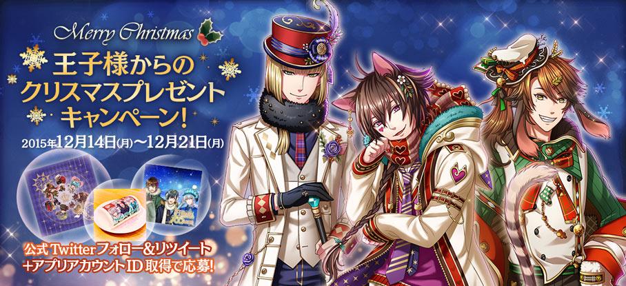 『夢王国と眠れる100人の王子様』にてクリスマスプレゼントキャンペーン開始!
