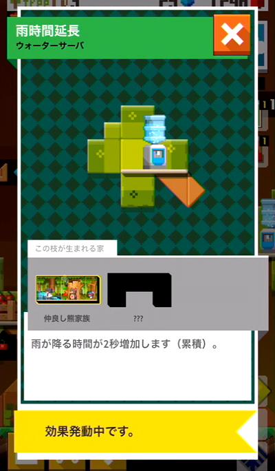 ピクセルツリー【ゲームレビュー】