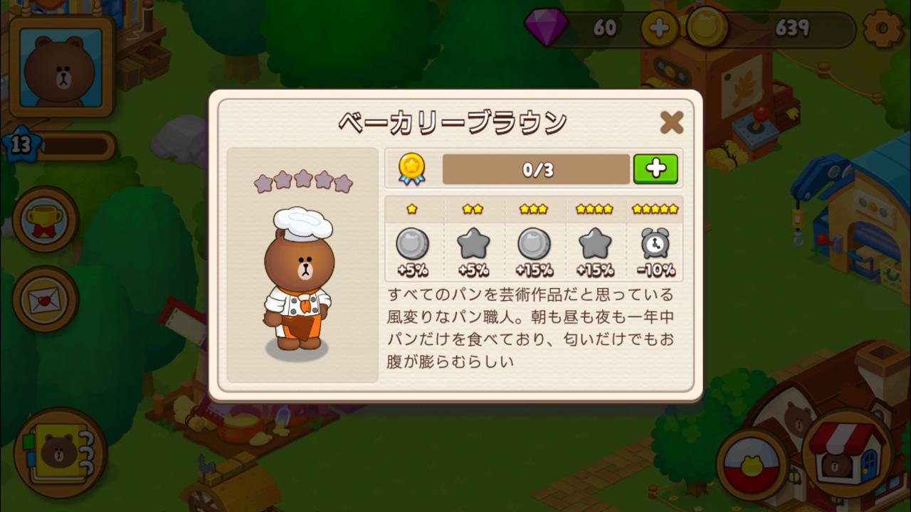 LINE ブラウンファーム【ゲームレビュー】