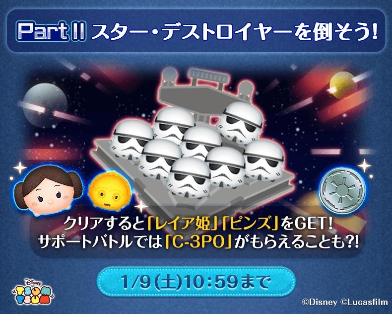 『LINE:ディズニーツムツム』にスター・ウォーズイベント第2弾が登場!