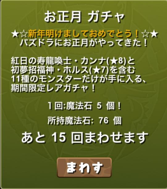 2016年新春初ガチャ62連発! 今年のゲーム運はどうなる!?