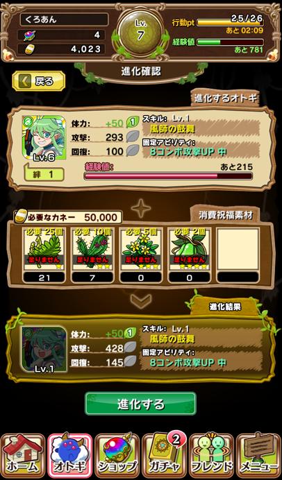 バトって!オトギ戦争【ゲームレビュー】