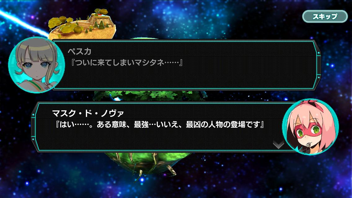 コズミックボールGT【ゲームレビュー】
