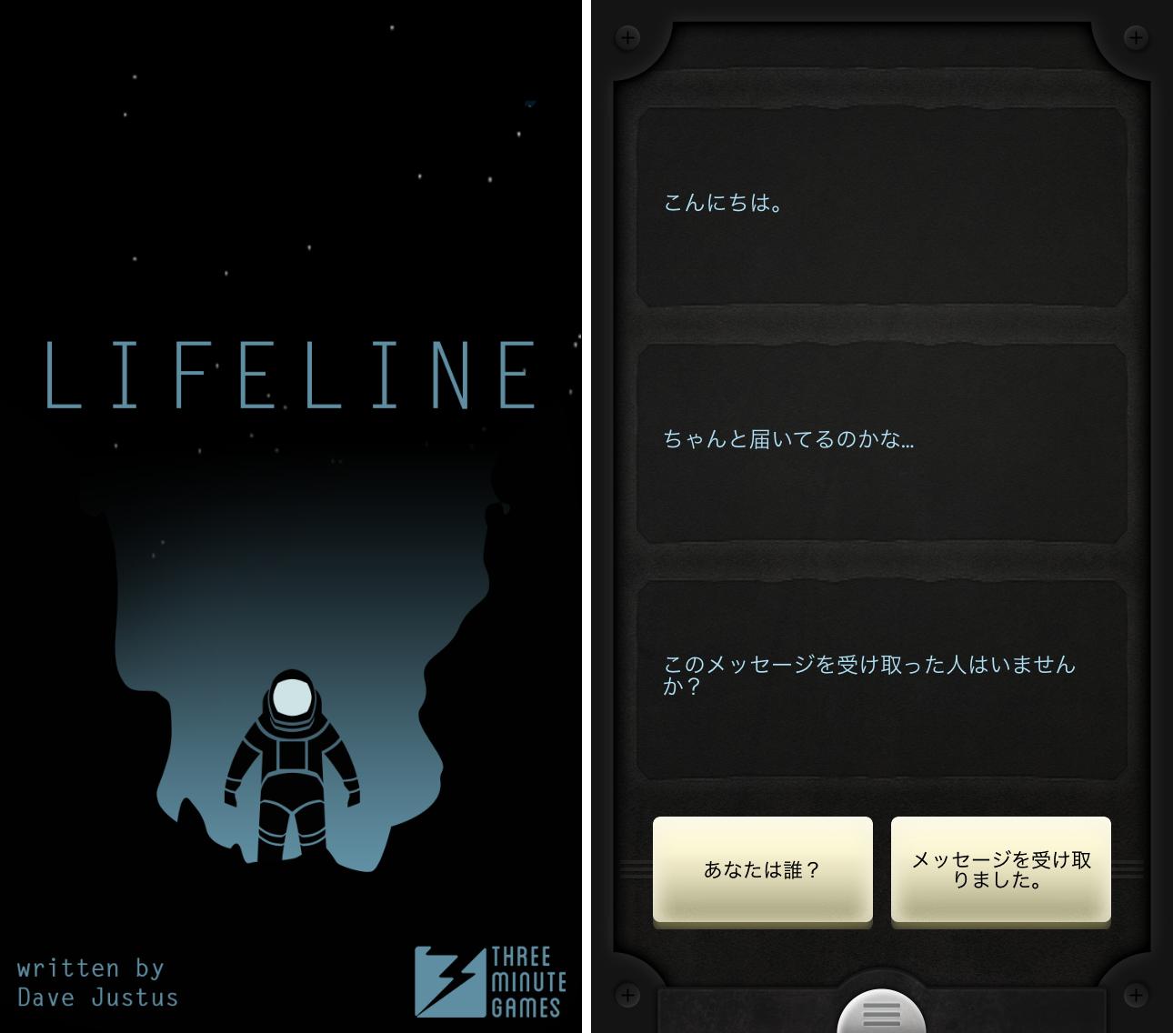 【1月13日のセール】 有料ランキング1位にもなったデジタルアドベンチャー『Lifeline...』通常120円が無料!