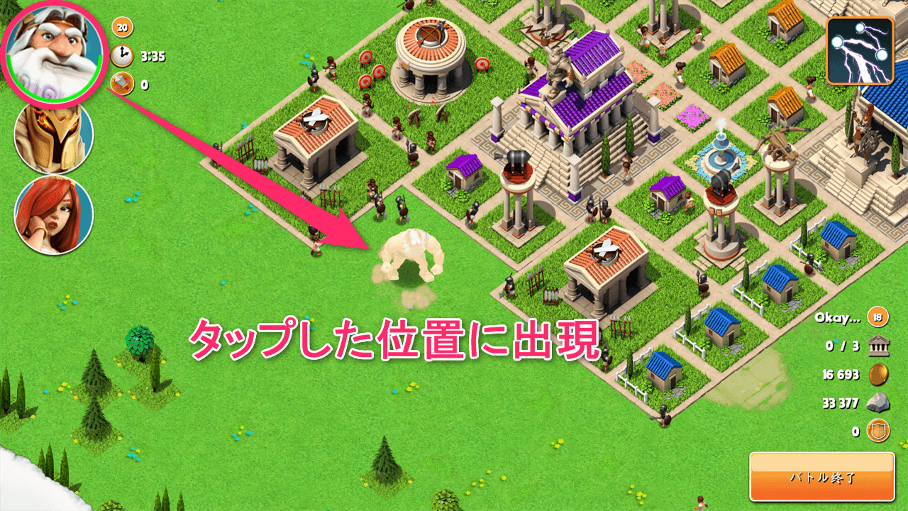 オリンポスの神々【ゲームレビュー】