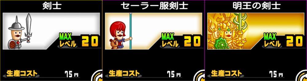 にゃんこ大戦争【攻略】: 「城ドラ」コラボ限定キャラクターの性能と評価