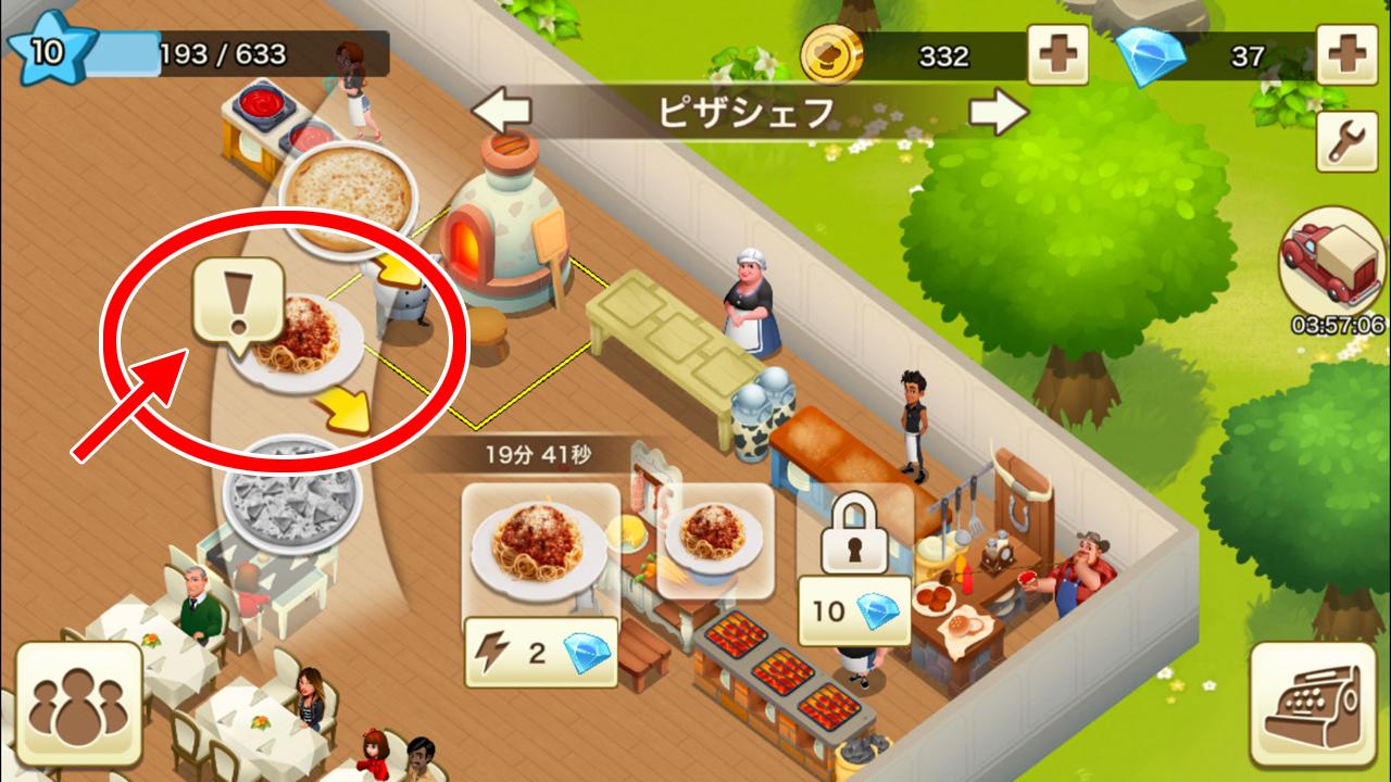 World Chef【ゲームレビュー】