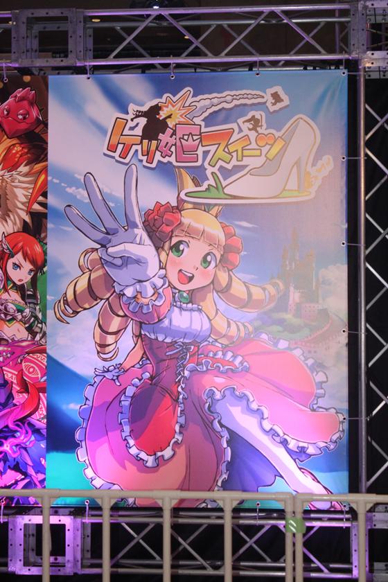 【闘会議2016】『ケリ姫スイーツ』のイベントでは新ステージがお披露目!