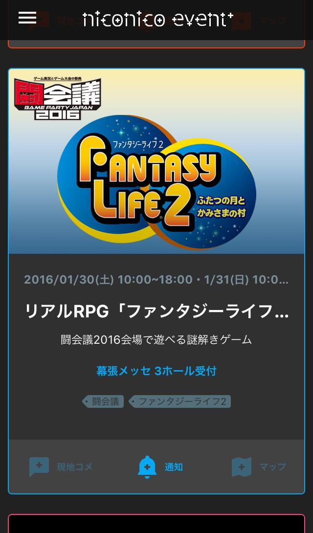 【闘会議2016】『ファンタジーライフ2』のブースではユニークな「遊び」が体験できる!
