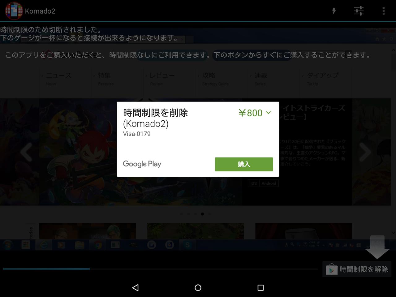 アプリで蘇る! 使わなくなったタブレットをPCのサブディスプレイで活用