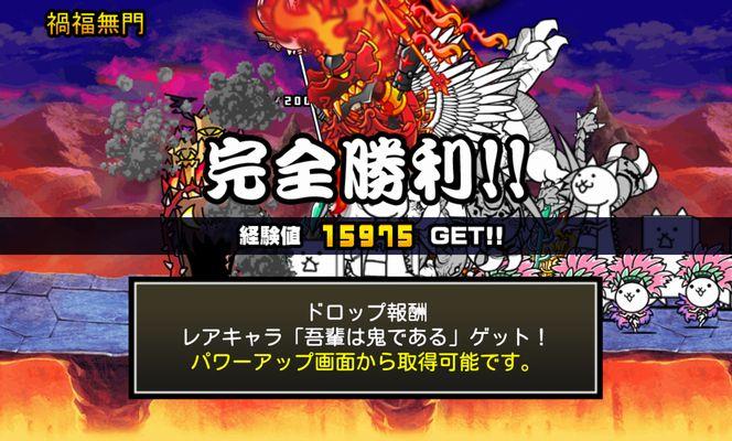 にゃんこ大戦争【攻略】: 2月限定ステージ「召喚された福!」を無課金編成で攻略