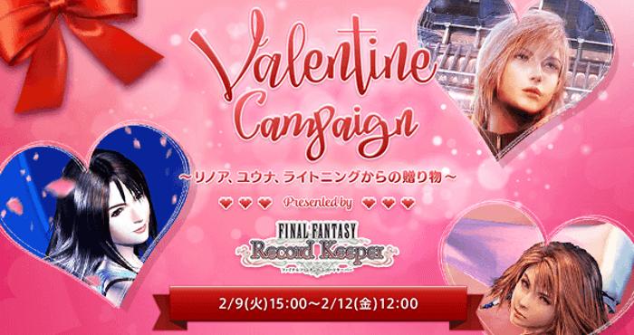 01_ffrk_valentine-ic