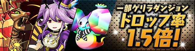『パズドラ』にてリリース4周年前夜祭イベントが開催! 新降臨ダンジョン「ヘパイストス降臨!」も登場